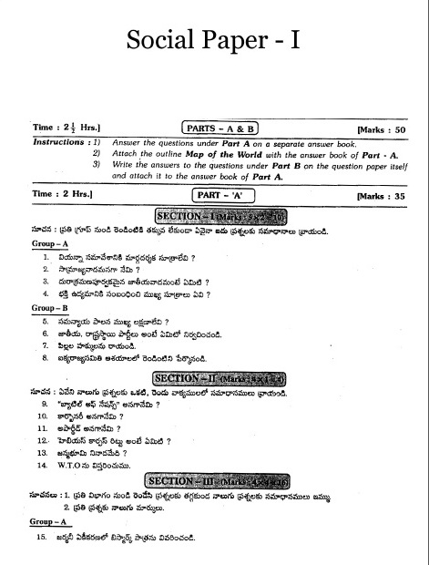 prison exam previous years question papers